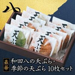 定番&季節の天ぷら5種詰合せ