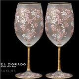 石塚硝子 ISHIZUKA GLASS アデリアグラス ADERIA GLASS EL DORADO SAKURA WINE Pair set エル・ドラード 桜 ワイングラス ペアセット S6110 540ml