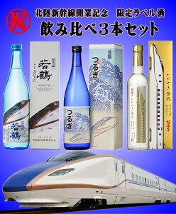 新幹線開業で熱い北陸から、北陸新幹線限定ラベルの地酒をセットにしてお届けします北陸新幹線...