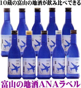 富山の地酒 ANAラベル(270ml×10本セット)02P05Sep15