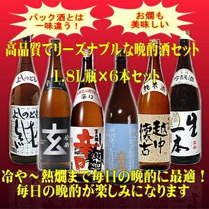 パック酒とは一味違う!お燗も美味しい高品質でリーズナブルな晩酌酒セット(1800ml×6本セット)