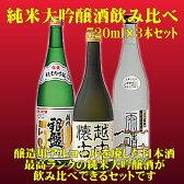 富山の純米大吟醸酒飲み比べセット(720ml×3本セット)(銀盤播州50純米大吟醸・越中懐古純米大吟醸・立山純米大吟醸雨晴)地酒 日本酒 セット