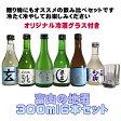 富山の地酒300ml(6本)&オリジナル冷酒グラス2個セット2(日本酒 ギフト 父の日 お中元 お歳暮 母の日 お誕生日 敬老の日 贈り物)