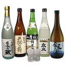 送料無料 北陸の地酒720ml5本&グラスぐい呑みセット(立...