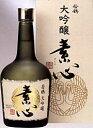 若鶴 大吟醸 素心 720ml(日本酒 地酒 酒 富山 ギフト).