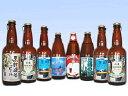 富山こだわりの地ビール≪バラエティー8本セット≫
