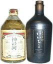 数量限定焼酎飲み比べ2本セット(神の河&いいちこ民陶・くろびん)