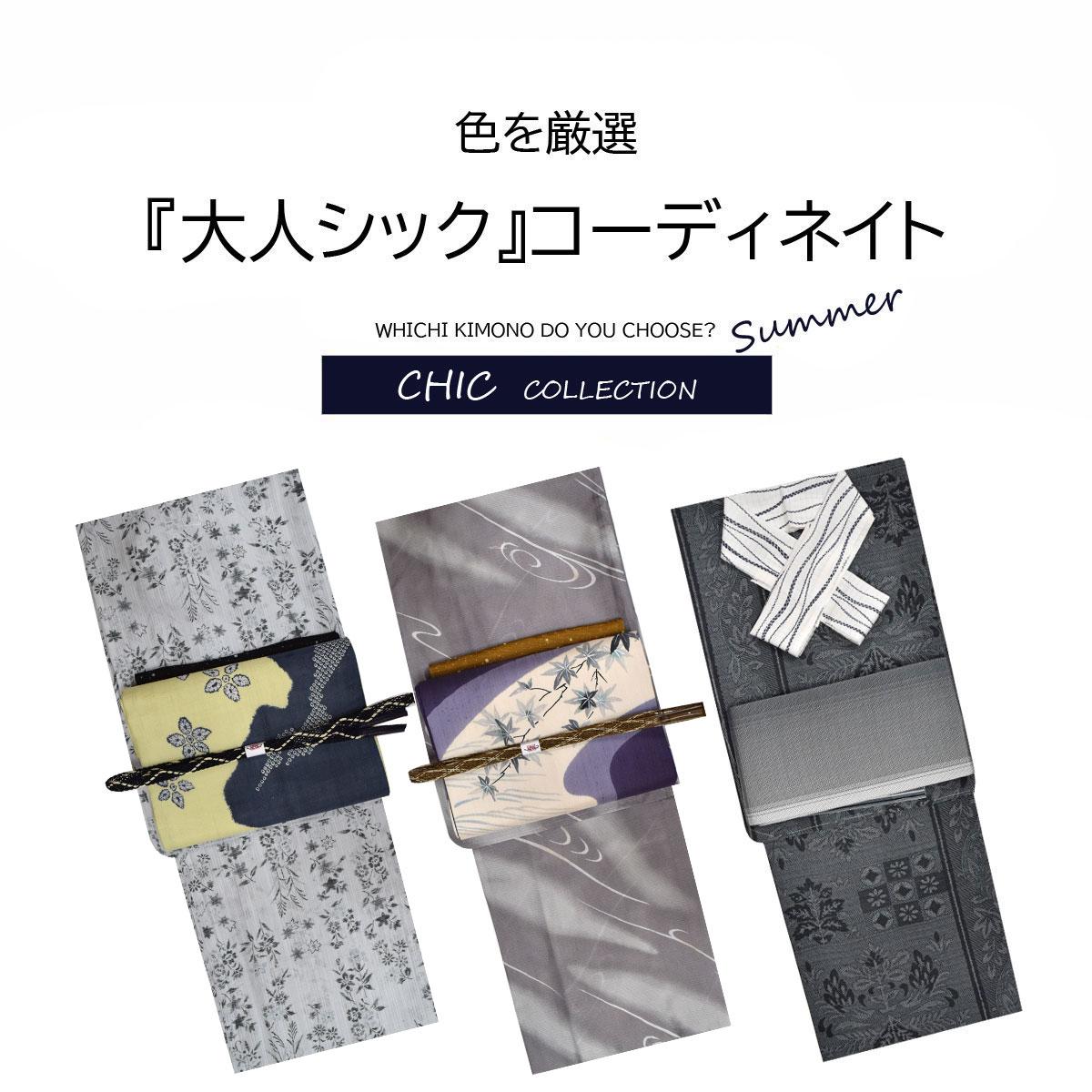 和服, 着物セット  c1010-21