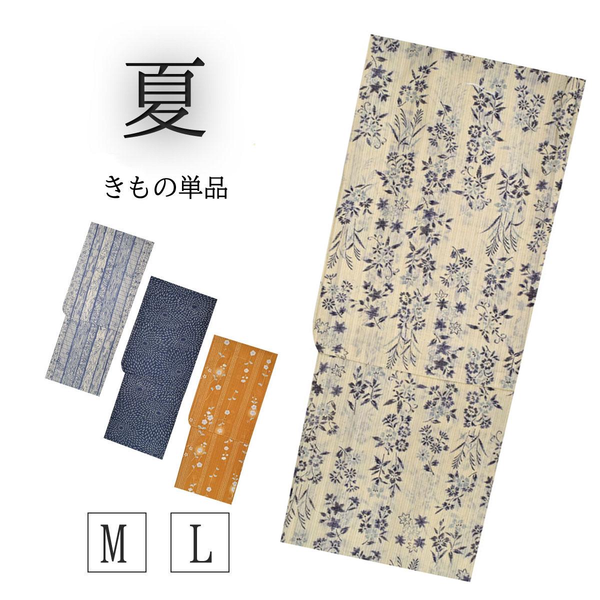 和服, 着物セット  M L c6-43 kimono