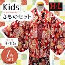 【 7点セット 】【 送料無料 】【 HL 】 ブランド 子供 着物 セット 洗える着物 セット アンサンブル 正月 安心フルセット番号cpc-25