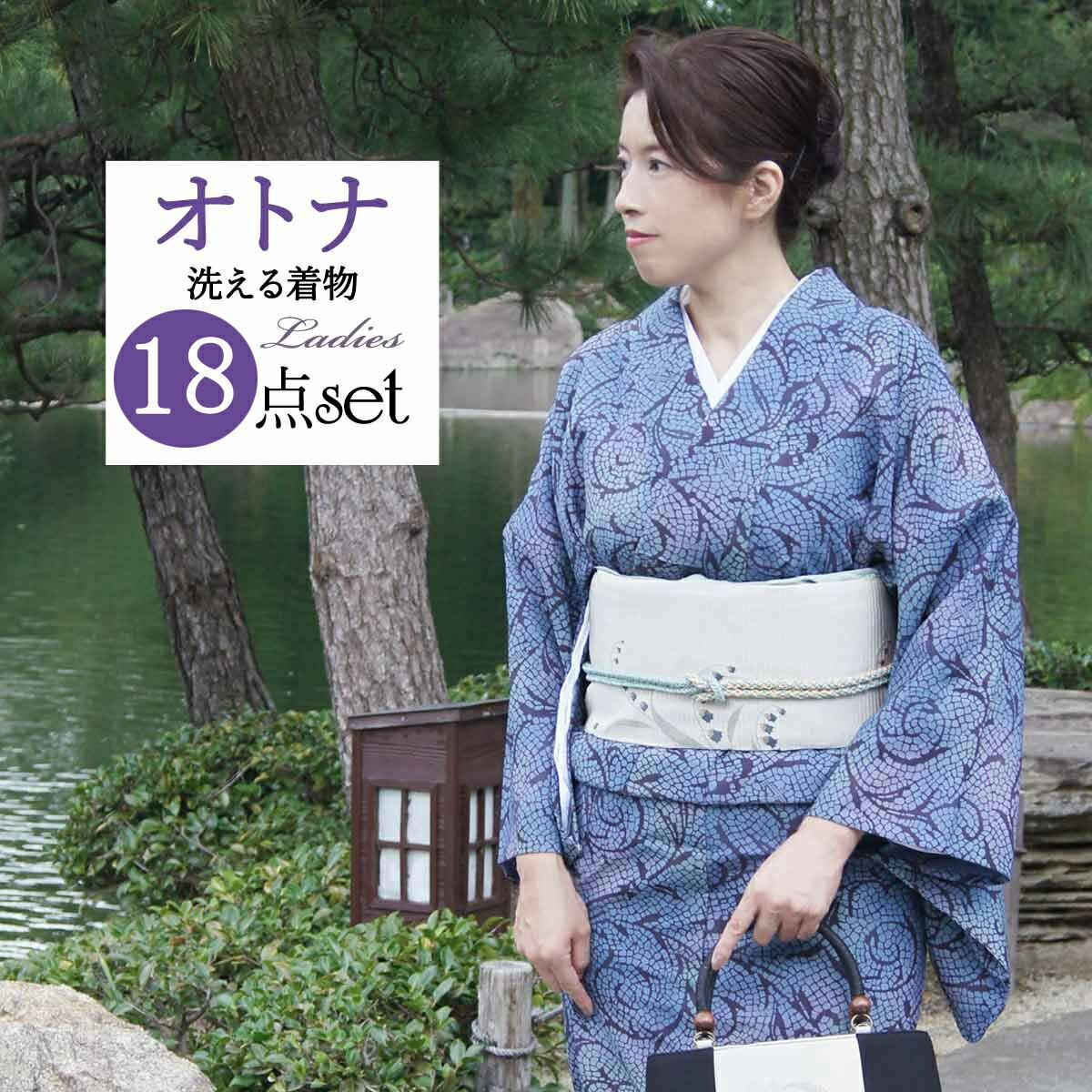 和服, 着物セット  18 kimono huku-1