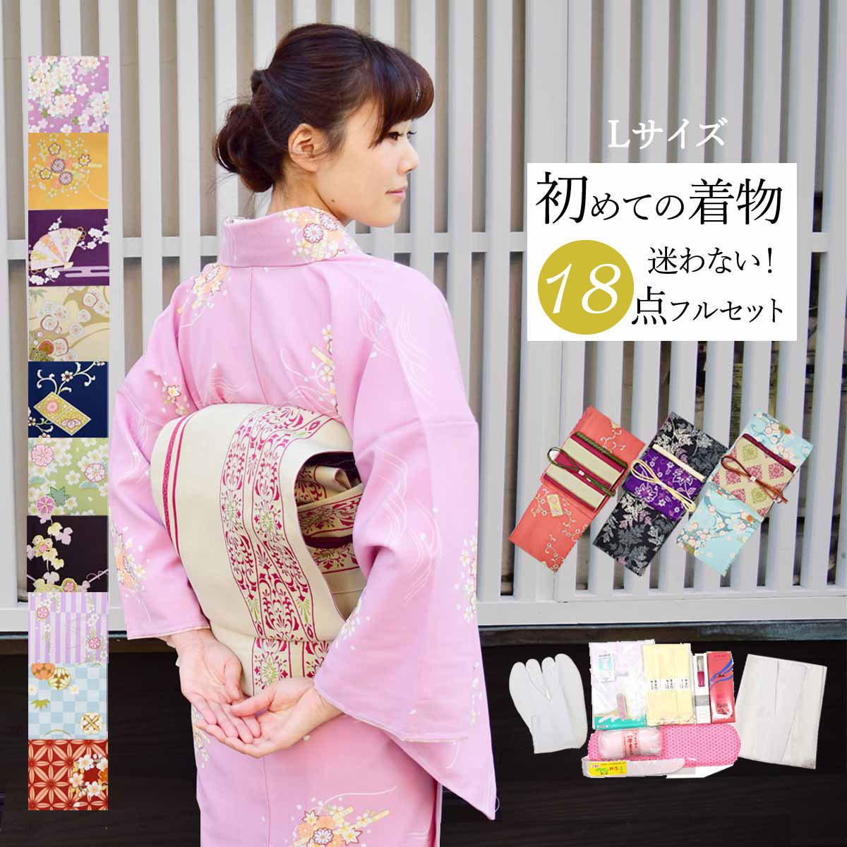 和服, 着物セット  L18 huku-2t417