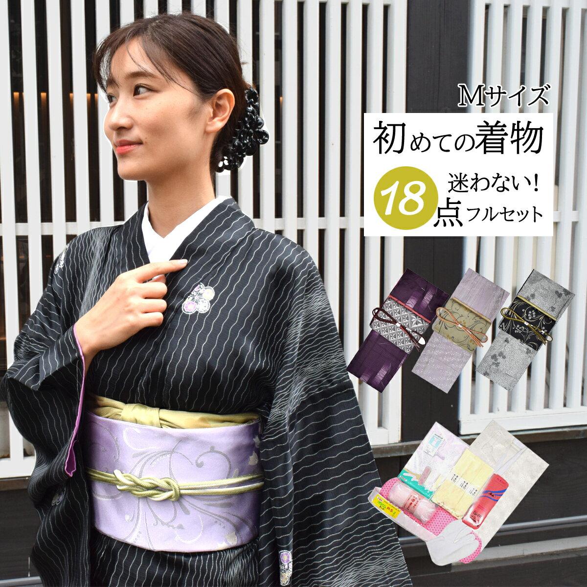 和服, 着物セット  18 M huku-2m