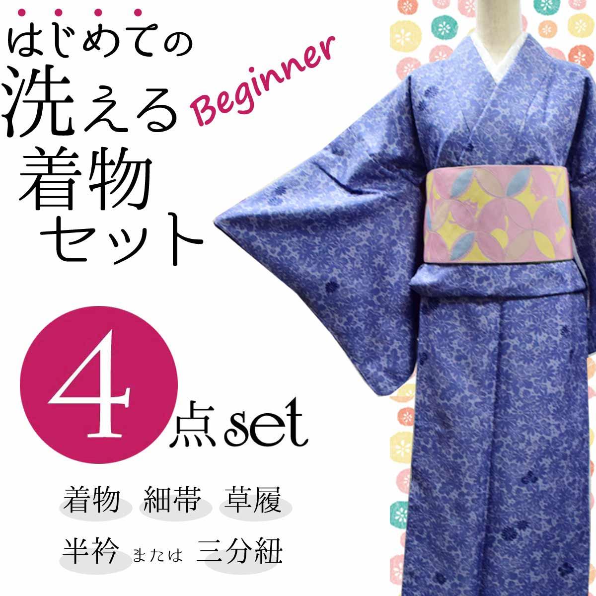 和服, 着物セット  4 huku-3