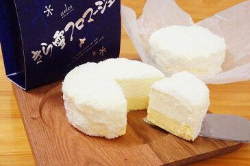 【送料無料】チーズケーキ きら雪フロマージュ (約380g)×2/クリスマスケーキ/お取り寄せ/通販/お土産/お祝い/お歳暮/御歳暮/