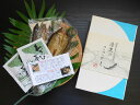 【送料無料】岐阜県名産品 あゆ・あまご【清流のささやき】お茶漬けセット《お取り寄せグルメ》 - わが街とくさん店