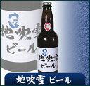 【送料無料】青森県銘酒 地ビール 地吹雪ビール330ml×3本《お取り寄せ》/02P01Feb15 - わが街とくさん店
