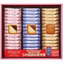 銀座コロンバン東京 チョコサンドクッキー(メルヴェイユ) 39枚入 4206-043 【送料無料】 / お取り寄せ 通販 お土産 お祝い プレゼント ギフト おすすめ /