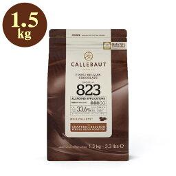 カレボー 823 クーベルチュールチョコレート 1.5kg【送料無料】 / お取り寄せ 通販 お土産 お祝い プレゼント ギフト おすすめ /