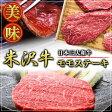 【送料無料】A5〜A4等級 米沢牛 モモステーキ150g×2枚《米沢牛/牛肉/黒毛和牛/ステーキ》/お取り寄せ/通販/お土産/ギフト/