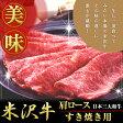 【送料無料】選べる米沢牛 肩ロースすき焼き用300g/お取り寄せ/通販/お土産/ギフト/
