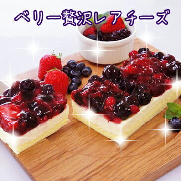 【送料無料】チーズケーキ 5種のベリー贅沢レアチーズ (約280g)×2/クリスマスケーキ/お取り寄せ/通販/お土産/お祝い/お歳暮/御歳暮/