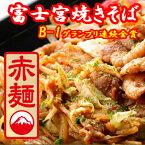 【送料無料】さのめん特製 富士宮焼きそば 【赤麺】6食セット/お取り寄せ/通販/お土産/お祝い/