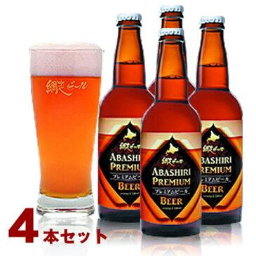 【送料無料】北海道 ABASHIRIプレミアムビール 4本セット 網走ビール/お取り寄せ/通販/お土産/お祝い/お歳暮/御歳暮/
