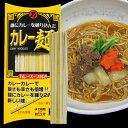 カレー麺(男子ごはんで紹介)のお取り寄せ 変わり種麺 #582