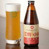 【送料無料】北海道 地ビール ノースアイランドビール 江別小麦ビール 6本セット/クラフトビール 【代引き不可】/お取り寄せ/通販/お土産/ギフト/