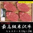 【送料無料】A5〜A4等級 米沢牛 ヒレステーキ(ヘレ、フィレ)150g×3枚《米沢牛/牛肉/黒毛和牛/ステーキ》/お取り寄せ/通販/お土産/ギフト/