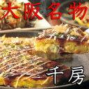 【送料無料】千房 お好み焼・たこ焼セット(H13) /お取り寄せ/通販...