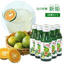 【送料無料】三重 幻の柑橘 新姫ドリンク20本セット / お