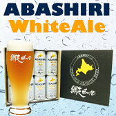 【送料無料】北海道 網走ビール ABASHIRI ホワイトエール 8本セット 【代引き不可】/お取り寄せ/通販/お土産/ギフト/