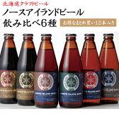 【送料無料】北海道 クラフトビールノースアイランド ビール6種(12本入り)飲みくらべセット/地ビール 【代引き不可】/お取り寄せ/通販/お土産/ギフト/