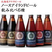 【送料無料】北海道クラフトビール ノースアイランドビール 6種飲みくらべセット/地ビール 【代引き不可】/お取り寄せ/通販/お土産/ギフト/