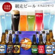 まとめ買い 地ビール
