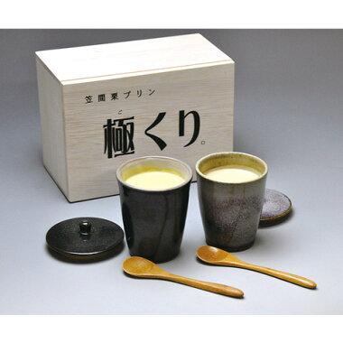 【送料無料】茨城県笠間焼の器に極上の笠間栗プリン「極くり。(ごくり)」ペアセット