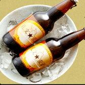 【送料無料】北海道 北海道礼文島 島の人 「礼文麦酒(れぶんビール) 330ml×6本」 【代引き不可】/お取り寄せ/通販/お土産/ギフト/