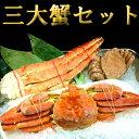 ★数量限定★北海道名産品 こだわりのカニ詰合せ オホーツク・3大がに満喫セット(