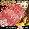 【送料無料】A5〜A4等級 米沢牛 肩焼肉用400g《米沢牛/牛肉/黒毛和牛/焼肉》/お取り寄せ/通販/お土産/ギフト/バーベキュー