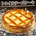 ★忘れられないチーズケーキ★【送料無料】 トロイカ ベークド チーズケーキ 7号(12人分)冷凍 /...
