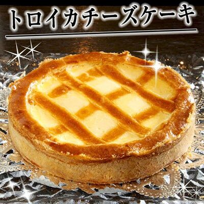 お取り寄せ(楽天) TVで「忘れられないチーズケーキ」と紹介されました! トロイカ ベークド チーズケーキ 5号 価格4,947円 (税込)