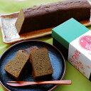 京都宇治のお茶屋 茶游堂 ほうじ茶チョコレートブラウニー