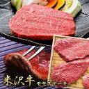 【送料無料】米澤紀伊國屋 「米沢牛 モモステーキ 150g×...