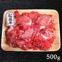 【送料無料】三重県 霜降り 松阪牛 切り落とし 500gとろ...