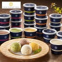 【お取り寄せアイス】素材の風味を引き立てる、フルーツシュガー(果糖)を使った4種類のホテルアイスクリームです。古都京都で1928年に開業の歴史を持つ京都センチュリーホテル監修。アイス ギフト 京都センチュリーホテル アイスクリームギフト 18個入り