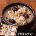 博淑屋 食べる本格薬膳スープ 参鶏湯 ( サムゲタン ) ギフトセット 【送料無料】 / 韓国 スープ 鍋 鶏 さむげたん 薬膳 滋養強壮 ヘルシー お取り寄せ