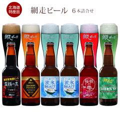【送料無料】北海道名産品地ビール網走ビール全6本詰合せ(流氷ドラフト2本+各1)