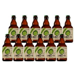 本物のドイツビールが味わえる 小樽ビール ノンアルコールビール 12本セット【送料無料】 / 小樽ビール ドイツビール ノンアルコール セット お取り寄せ 通販 お土産 お祝い プレゼント ギフト おすすめ /